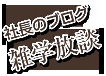 社長のブログ 雑学放談